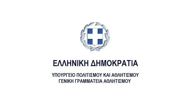 Greek General Secretariat of Sports